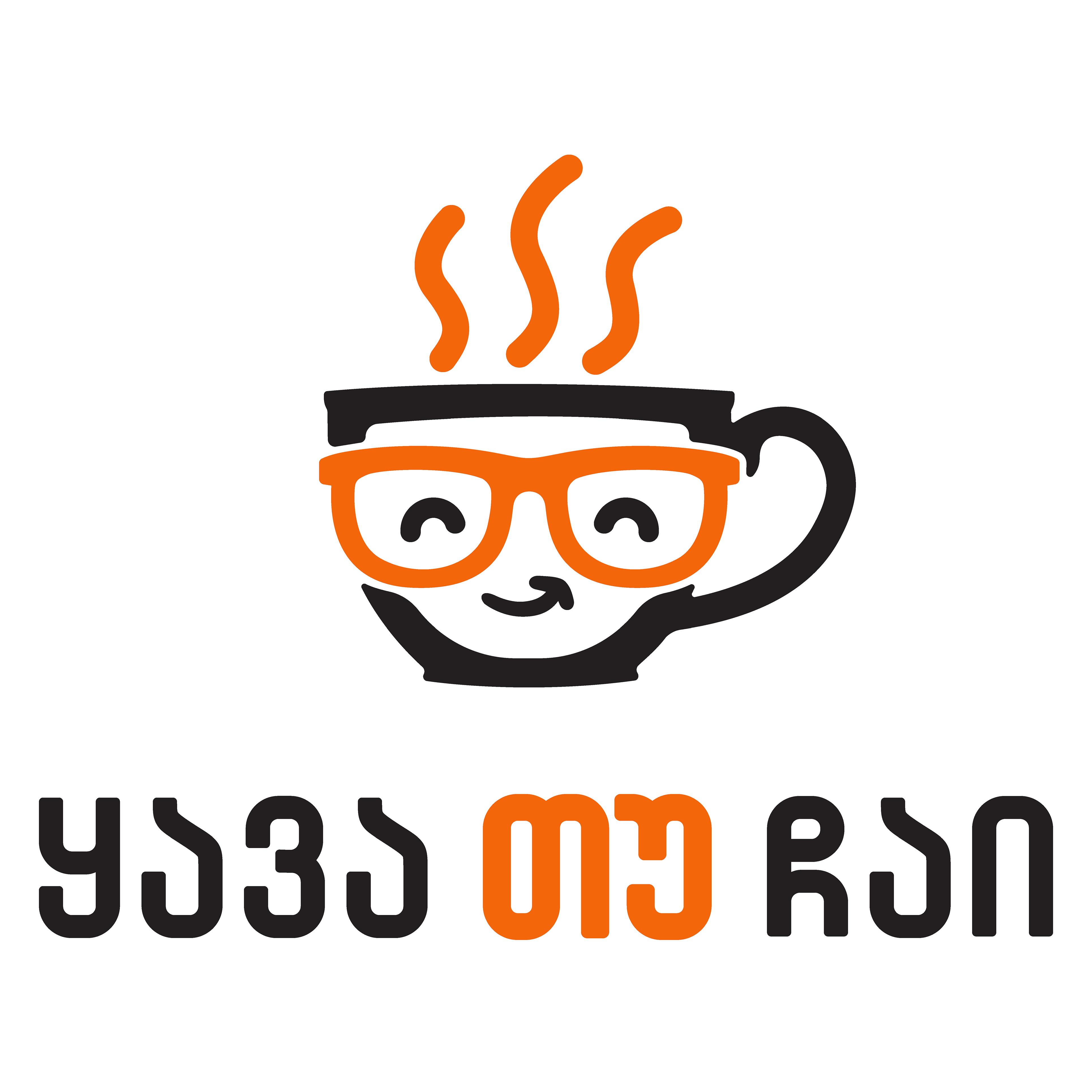 ყავა თუ ჩაი